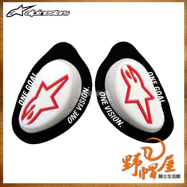 三重《野帽屋》來店再優惠!Alpinestars GP Knee Sliders 滑塊 A星 輕巧 卡普 膝蓋。白