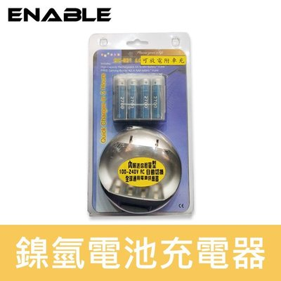 【聖佳】ENABLE 義利明 鎳氫電池 AA AAA 鎳鎘電池 3號 4號 充電器 放電器 附鎳氫電池 EC-831