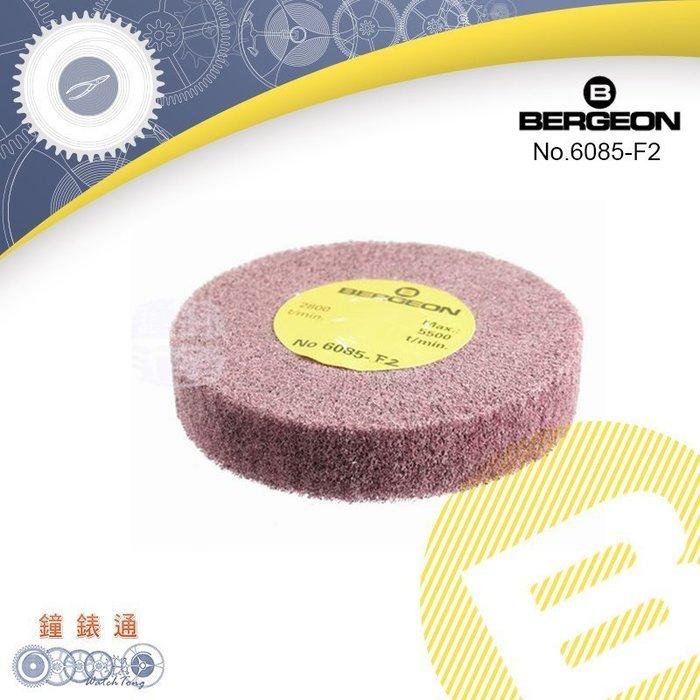 【鐘錶通】B6085-F2《瑞士BERGEON》 霧面金屬磨輪 / 拉絲磨輪├拋光材料工具/金工修改美容/鐘錶美容┤