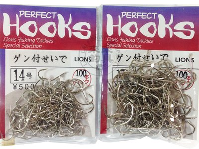 【來來釣具量販店】Lions PERFECT HOOKS 有倒鉤 單背刺((此為19號下標區)