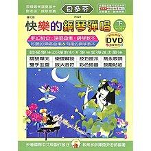 【Kaiyi music】 《貝多芬》快樂的鋼琴彈唱(下)+動態樂譜DVD