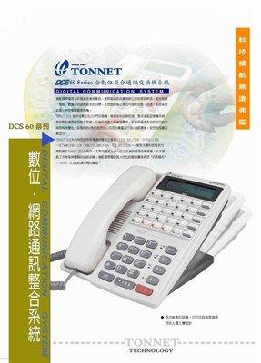 大台北科技~TONNET 通航 DCS-60 ( 824 ) + TD-8315D  21台  電話總機 含來電顯示