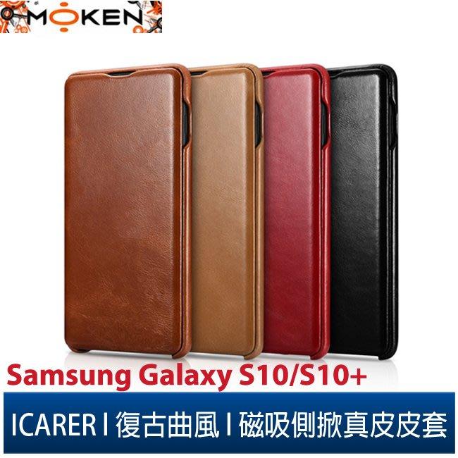 【默肯國際】ICARER 復古曲風 Samsung S10(6.1)/S10+ (6.4) 磁吸側掀 手工真皮皮套保護殼