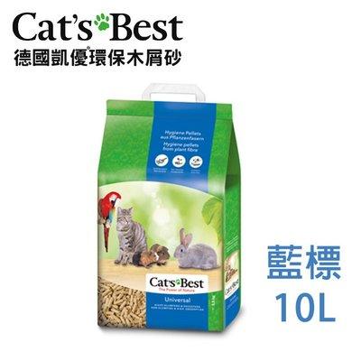 SNOW的家【單包】Cat's Best 凱優分解木屑砂-藍標10L (80580023