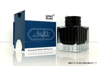 【圓融文具小妹】萬寶龍 MONT BLANC 環遊世界80天 鋼筆 墨水瓶 50ml 藍色 128075 #1300