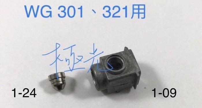 [極光小舖] WG 301、321 用金屬製 1-09、1-24 一組 有4.5mm用