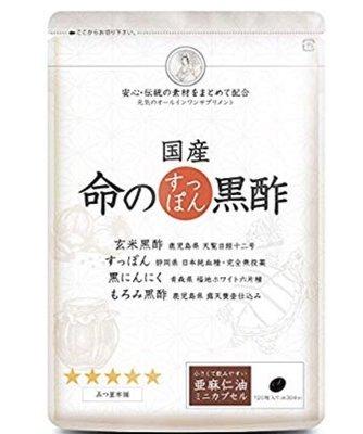 日本國產 黑醋膠囊/玄米黑醋、鱉精華、大豆、青森黑蒜頭、亞麻仁油、omega 3成份配合,顆粒小好吞服