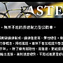 ( 羽傑單車 ) ASTER F1 碳纖維公路車  入門公路車 搭配SHIMANO  SRAM 優惠實施