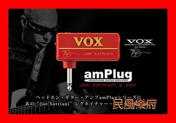 《民風樂府》日本製 VOX amPlug 吉他巨匠 JOE SATRIANI 簽名款 模擬前級