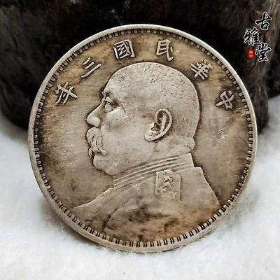 熱賣銀元銀幣收藏中華民國三年袁大頭銀元真銀假幣