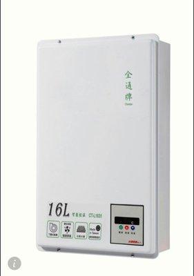 16公升【TGAS認證 台灣製造】智慧恆溫 分段火排 數位恆溫 強制排氣 熱水器 取代 DH-1638 A