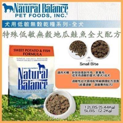=白喵小舖=【超優惠750元】Natural Balance天然糧大優惠 4~5磅NB天然犬糧全系列
