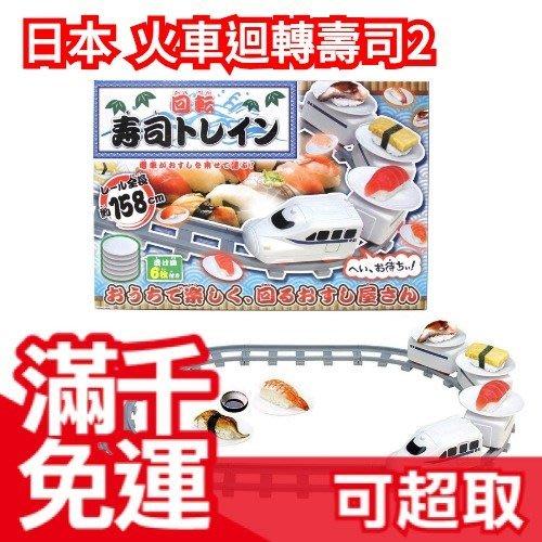 免運【新幹線火車2】日本 電車(4節列車廂) 迴轉壽司組 DIY親子玩具遊戲桌遊扮家家酒 媽媽輕鬆餵❤JP