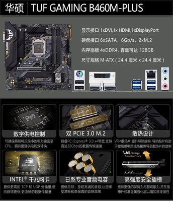 電腦配件 英特爾10代i5 10600K盒裝CPU搭華碩Z490技嘉B460M主板套裝解憂大鋪子