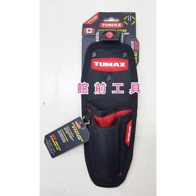 【☆館前工具☆】TUMAX-多用途卡扣式釘袋 鐵皮剪專用袋 71129