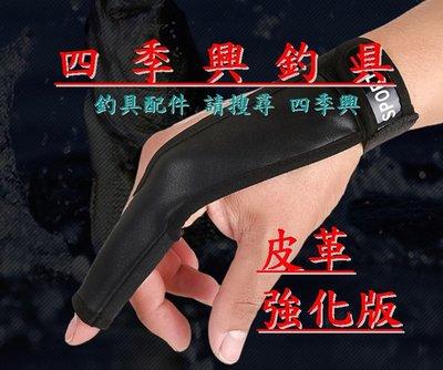 ** 四季興 ** 皮革強化版 單指指套 釣魚手套 磯釣 遠投手套 路亞