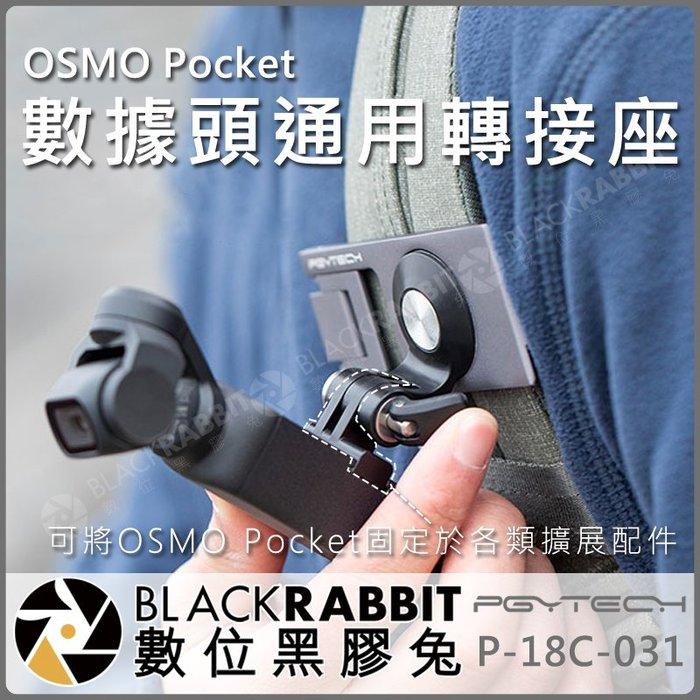 數位黑膠兔【PGYTECH P-18C-031 OSMO Pocket 數據頭 通用 轉接座】固定座 連結 自拍桿 配件