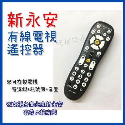 #新永安有線電視遙控器 新永安圓 DTV-805 嘉義大揚有線 數位機上盒遙控器 電視遙控器 數位機上盒遙控