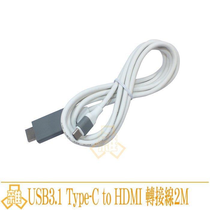 3C雜貨-TYPE-C to HDMI USB 3.1 轉接線 TYPE-C轉HDMI MAC可用 線長 2M