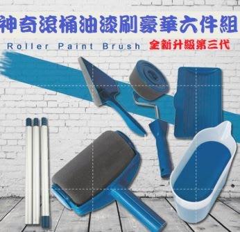 【現貨】 神奇滾筒油漆刷六件豪華組  Pintar Facil 可填充式油漆滾筒刷  美國TV購物熱賣