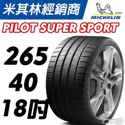 輪胎 米其林 MICHELIN 18吋 PILOT SUPER SPORT 265/40/18 公司貨 CS車宮車業