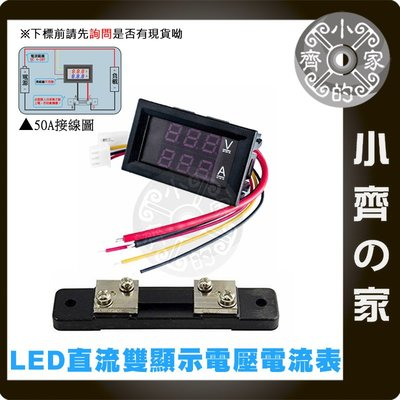 DC電壓電流表+分流器 紅藍 LED 雙色顯示 DC 0V~100V 50A 電壓 電流 錶頭 電表 電錶 小齊的家