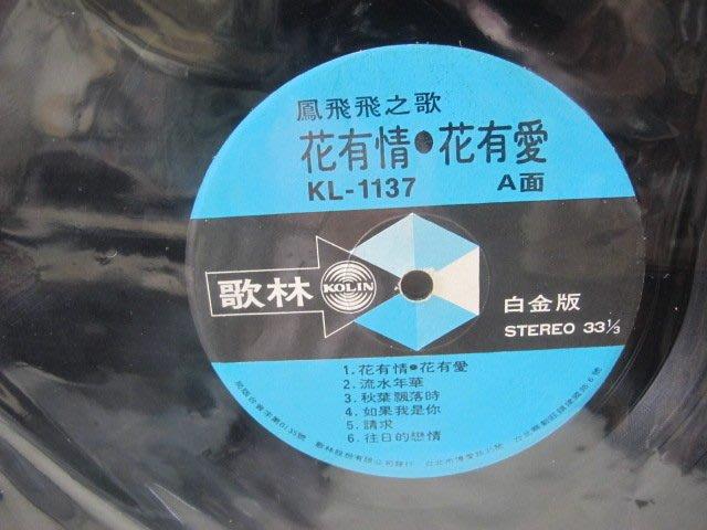 二手舖 NO.856 黑膠唱片 鳳飛飛 花有情花有愛 白金版 無封套