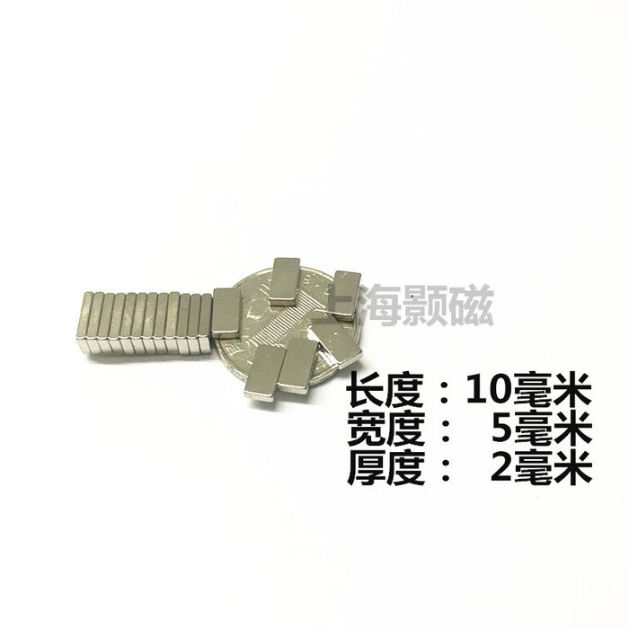 滿200元起發貨-強磁鐵長方形10*5*2MM永磁吸鐵石釹鐵硼強磁鋼長方形強磁10X5X2MM