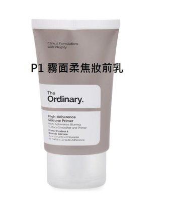 現貨~ (P1) The ordinary 霧面柔焦妝前乳 High-Adherence Silicone Primer