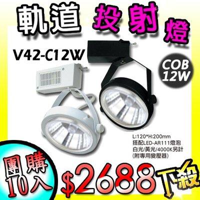 【LED.SMD燈具網*團購10入】《LV42-C12》軌道投射燈LED-COB-12W 另有吊燈/檯燈/吸頂燈