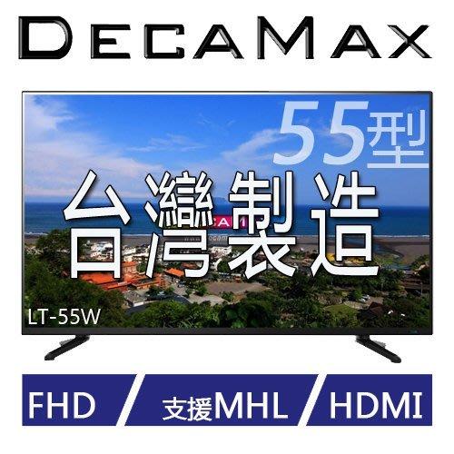 全新/LG IPS面板/DecaMax 55吋 液晶電視 LED Full HD/HDMI/USB, 55吋電視機 台灣製造
