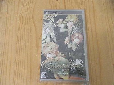 【小蕙館】PSP~ Solomons Ring 所羅門戒指 風之章( 純日版) 全新品