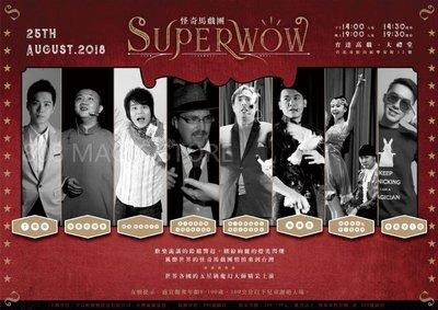 🔥[8O8 MAGIC] SuperWoW 怪奇馬戲團 8月25日首演 現正熱賣中🔥