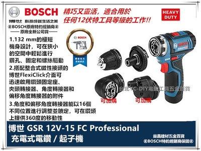 台北益昌德國 BOSCH 博世 GSR12V-15FC 惡魔機 小精靈 電鑽 起子機 彎角
