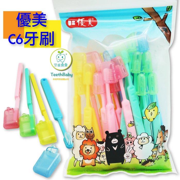 『牙齒寶寶』台灣製造好品質 優美C6 乳齒牙刷 適合0~5歲幼乳兒 一打12支