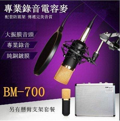 【婷婷小屋】38【套餐五】 BM-700麥克風 電容麥克風 電腦k歌 網絡主播專用 話筒卡拉網路K歌