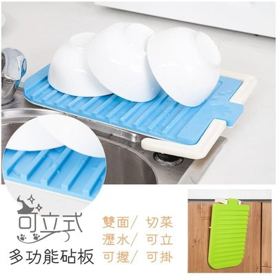 切菜板 可立式 可當瀝水架 可站立 可懸掛 抗菌 雙面功能砧板 廚房露營新寶 另有壓縮袋 折疊椅 組合櫃
