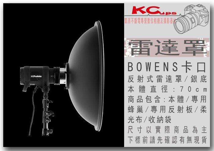 【凱西影視器材】BOWENS 保榮 卡口 銀底 美膚 雷達罩 美膚罩 70cm 附: 專用蜂巢 柔光布 收納袋