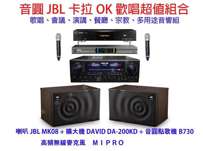 【昌明視聽】音圓 JBL 卡拉OK歡唱超值組 點歌機+擴大機+ 無線麥克風+喇叭 原價88800元 回饋價69800元