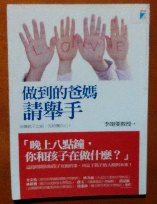 【探索書店184】親子教養 做到的爸媽請舉手 李翊菱 寶瓶文化 ISBN:9789866745904 170601