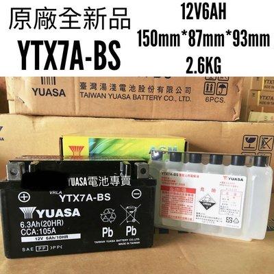 全新品 YUASA 湯淺 YTX7A-BS (同GTX7A-BS GTX7A-12B) 7號機車電池