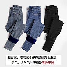 YOHO 加絨牛仔褲 (YY715) 超好穿高腰顯瘦彈力加絨刷毛牛仔褲 有4色 25-32