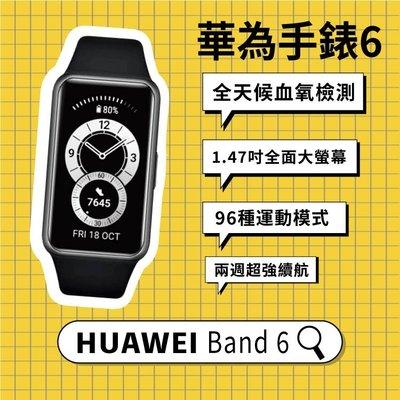【現貨】HUAWEI Band6 華為手環6 血氧心率 睡眠檢測 防水 藍牙智能 運動手錶 運動手環