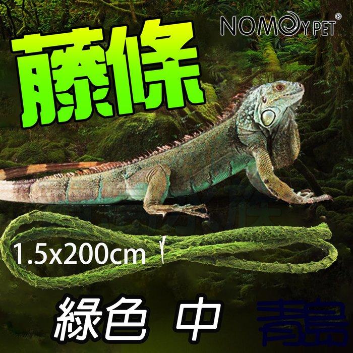 Y。。。青島水族。。。NN-02-M中國NOMO諾摩-藤條造景 藤蔓 攀爬 樹藤 樹枝 昆蟲 甲蟲 蜘蛛 蛇==綠色中