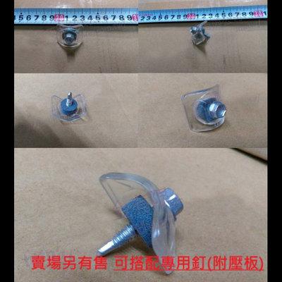 現貨【joburly】日本製PC小圓浪 專用螺絲(含壓板) 採光罩 塑鋁板 角浪 玻璃纖維環保建材 塑膠浪板 PC耐力板 室內隔間