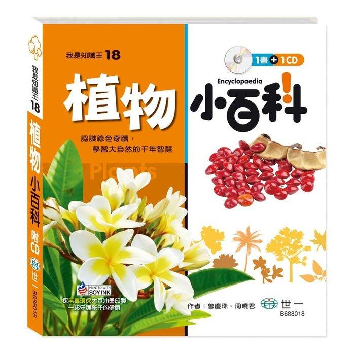 比價網~~世一【B688018 我是知識王18-植物小百科:附導讀CD】