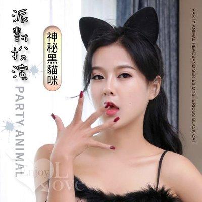 【薇閣情趣】Party animal.派對動物 ‧ 髮箍系列 - 神秘黑貓咪耳朵.NO.531469