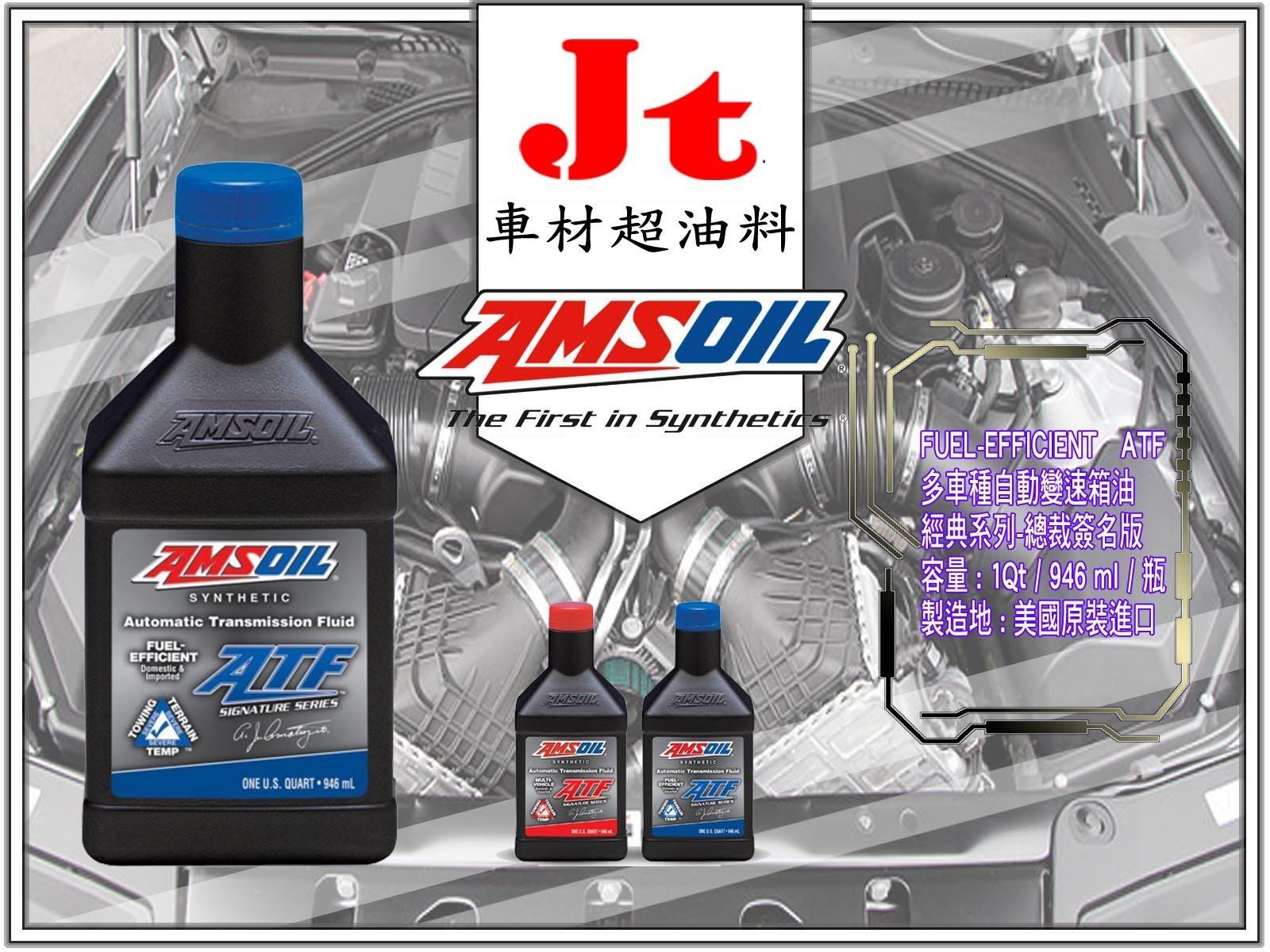 Jt車材 - AMSOIL (ATL) Fuel-Efficient 多車種全合成自動變速箱油  經典系列