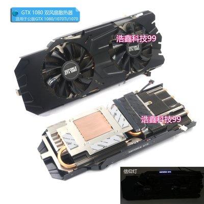 散熱器公版GTX1070/1070Ti/1080/1080Ti/TiTAN X顯卡散熱器五熱管信仰燈