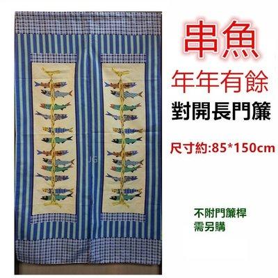 三寶家飾~藍色 日式風格年年有餘串魚麻布長門簾,日式長門簾對開門簾,尺寸約85*150公分,櫃簾 裝飾簾安風格門簾